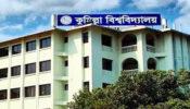 কুমিল্লা বিশ্ববিদ্যালয়ে ভর্তি পরীক্ষার নতুন তারিখ
