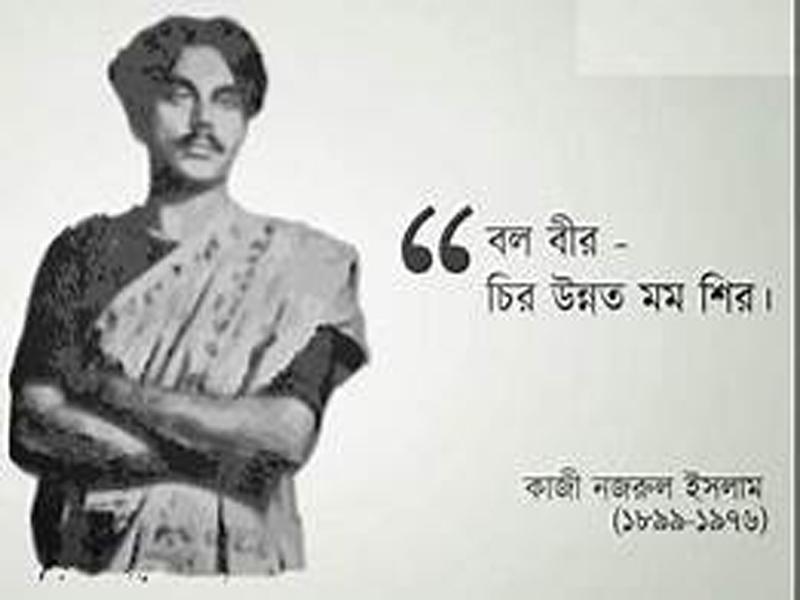 স্মরণ: চেতনাতে কাজী  নজরুল ইসলাম