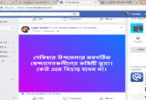কুমিল্লা দেবিদ্বারের নবগঠিত স্বেচ্ছাসেবক লীগের কমিটি ভূয়া বলে আখায়িত করেছেন- লিটন সরকার