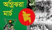 অগ্নিঝরা ১ মার্চ আজ বিশ্ব মানচিত্রে স্বাধীনতা সার্বভৌম রাষ্ট অভ্যুদয়ের মাস :