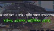 র্যাবের অভিযানে শাহজালাল আন্তর্জাতিক বিমানবন্দর হতে বিদেশী পিস্তল, গুলিসহ বিপুল টাকা উদ্ধার